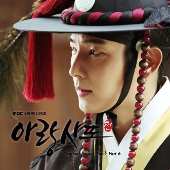 Lee Jun Ki Arang and The Magistrate OST Cover