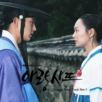 K Will Arang and The Magistrate OST Cover