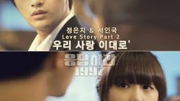 Seo In Guk & Eunji Reply 1997 OST Cover