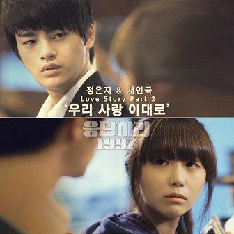 Seo In Guk & Eunji Reply 1997 OST Cover