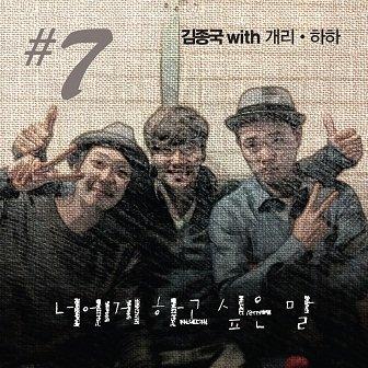 Kim Jong Kook 7th Album Cover