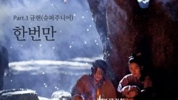 Kyuhyun The Great Seer OST Cover