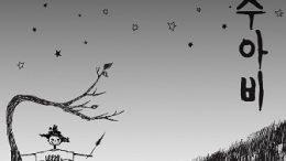Lee Hi Scarecrow Single