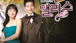 Baek Ah Yeon Alice in Cheongdamdong OST Cover