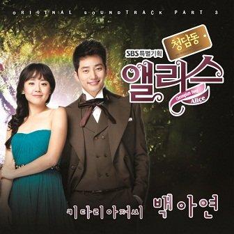 Baek Ah Yeon Alice in Cheongdamdong OST Cover