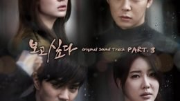 Byul & Shorry J I Miss You OST Cover