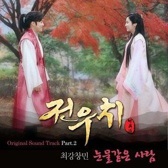 Jeon Woo Chi OST