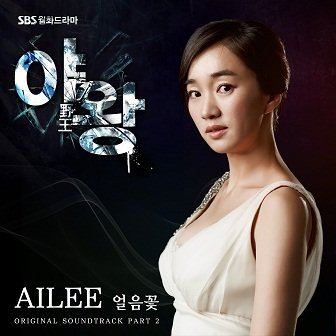Ailee Queen Of Ambition OST Cover
