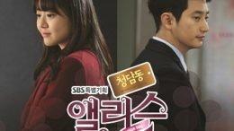Lee Seung Hwan Cheongdamdong Alice OST Cover