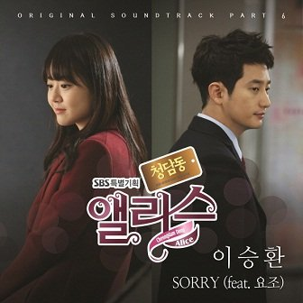 Lee Seung Hwan Cheongdamdong Alice OST Cover