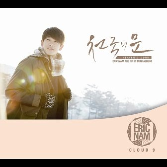Eric Nam Cloud 9 mini-Album Cover