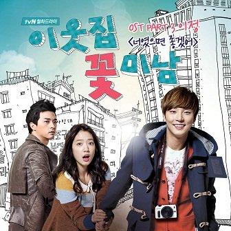 Flower Boy Next Door OST Part 3
