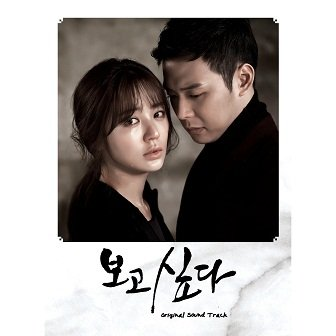 I Miss You OST