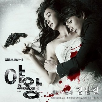 Queen Of Ambition OST Part 1