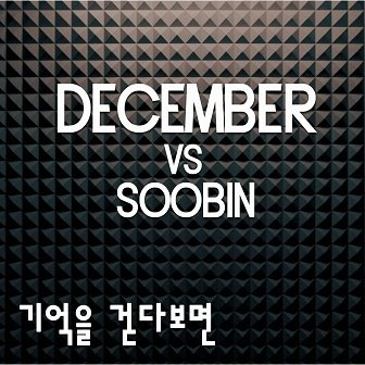 December Single Cover