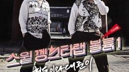 Hyungdon & Daejun EP Cover