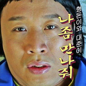 Hyungdon & Daejun Single Cover