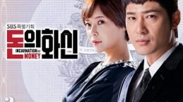 Jang Jae In Incarnation Of Money OST Cover
