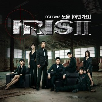 Iris OST Part 2