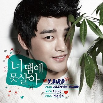 Seo In Guk Y.Bird Cover