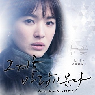 Gummy That Winter, The Wind Blows OST Cover