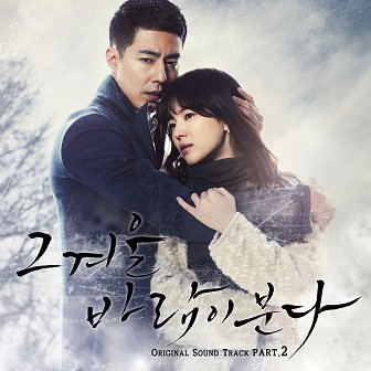 That Winter The Wind Blows OST Part 2