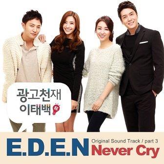 E.D.E.N Ad Genius Lee Tae Baek OST Cover