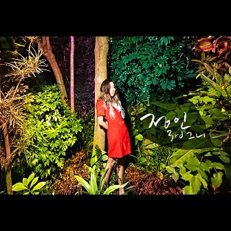 Jung In That Woman mini-Album Cover