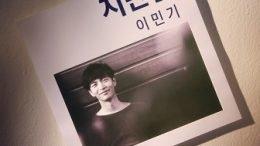 Lee Min Ki Single Cover
