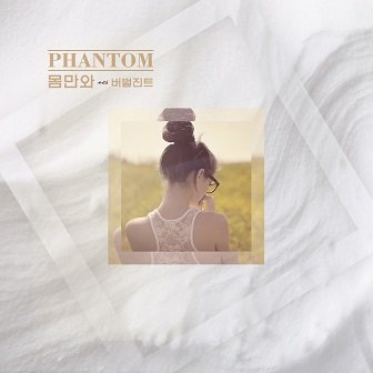 Phantom Single Cover