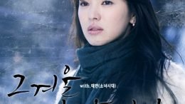 Taeyeon That Winter The Wind Blows OST