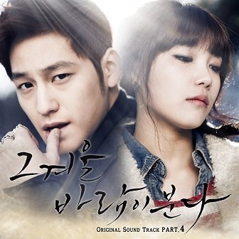 That Winter The Wind Blows OST Part 4