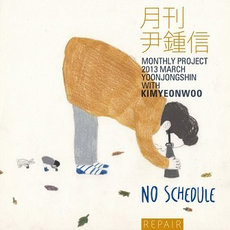 Yoon Jong Shin Repair 3 Cover