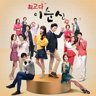 TAHITI You're The Best Lee Soon Shin OST Cover