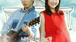 Akdong Musician Everything About My Relationship OST Cover