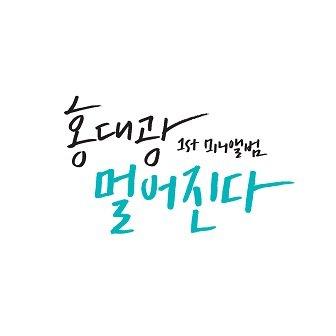Hong Dae Kwang EP Cover