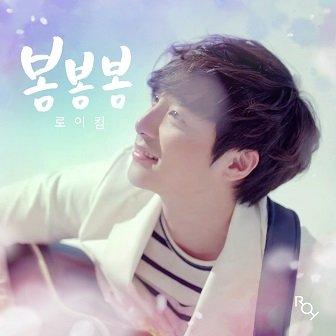 Roy Kim Single Cover