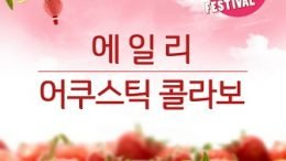 Ailee Strawberry X-Treme Festival Cover