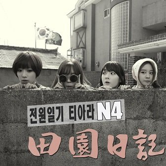 T-Ara N4 EP Cover