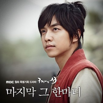 Lee Seunggi Gu Family Book OST Cover