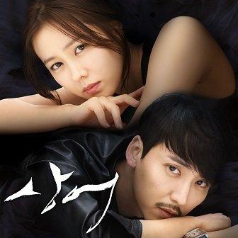 BoA Shark OST Cover