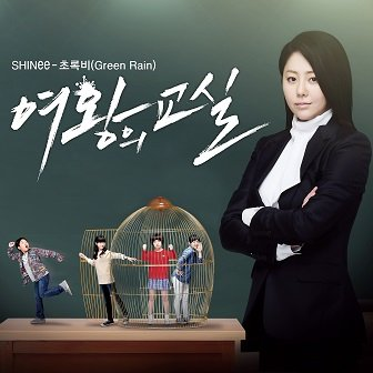 SHINee The Queen's Classroom OST Cover