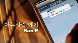 San E Single Cover