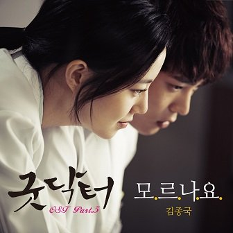 Good Doctor OST Part 5