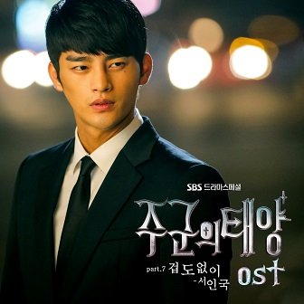 Seo In Guk Master's Sun OST Cover
