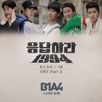 B1A4 Reply 1994 OST Cover
