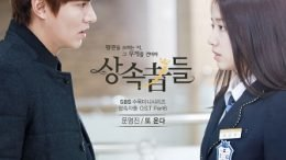 The Heirs OST Part 6