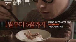 Yoon Jong Shin December Project Cover
