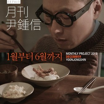 Yoon Jong Shin December Project Cover