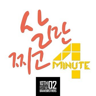 4Minute Single Cover